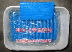 CHD4化学品胶片使用技巧