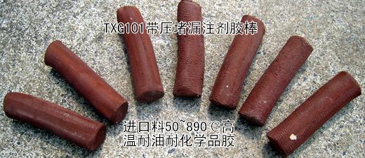 TXG101带压堵漏万能微膨胀