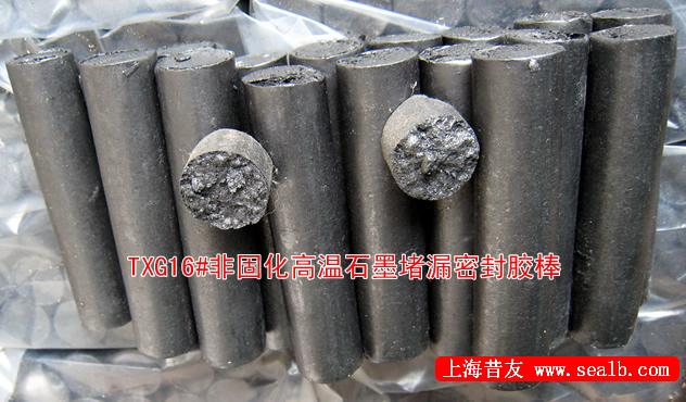 非固化高温石墨胶棒